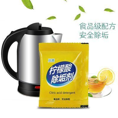 柠檬酸除垢剂电热烧水壶水垢清洁剂高效食品级茶具饮水机祛茶渍