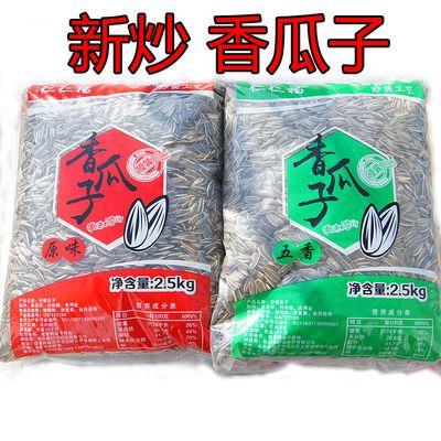 熟瓜子批发5斤焦糖原味五香核桃奶油味小包装新炒货散装1斤袋装