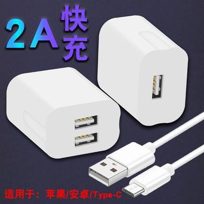 【1A2A快速充电头】OPPOiPhoneVIVO红米安卓通用手机充电器线套装