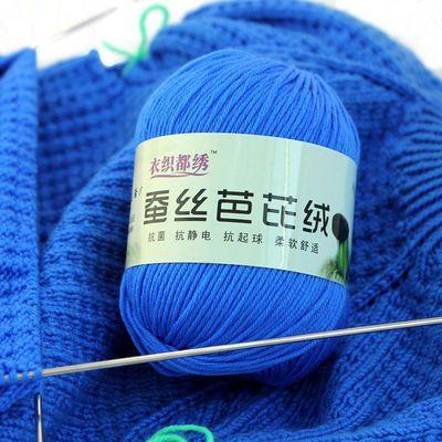 宝宝线 婴儿童毛线团批发蚕丝蛋白绒中粗钩鞋线围巾线奶棉线