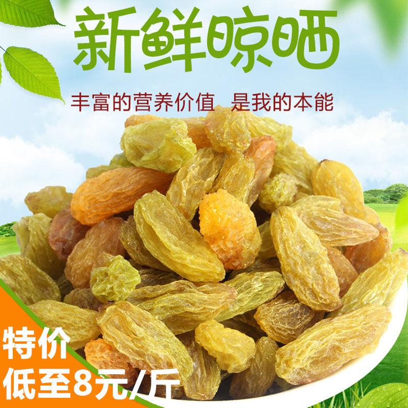 2斤吐鲁番葡萄干新疆特产散装提子干绿宝石葡萄干250克/100克