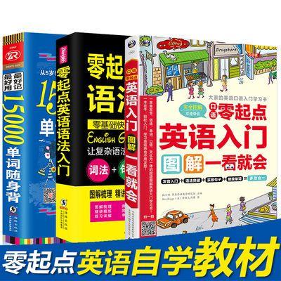 零起点英语入门 零基础快速学英语书 日常口语自学入门级学习书籍