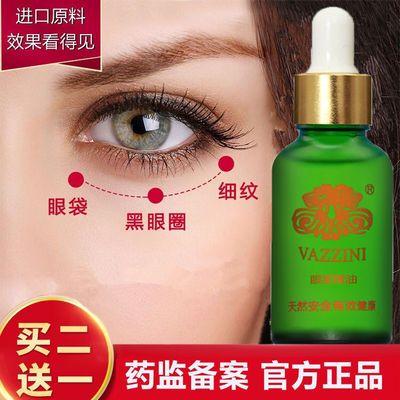 眼部护理精油按摩去黑眼圈眼袋眼纹鱼尾纹精华补水紧致眼霜男女