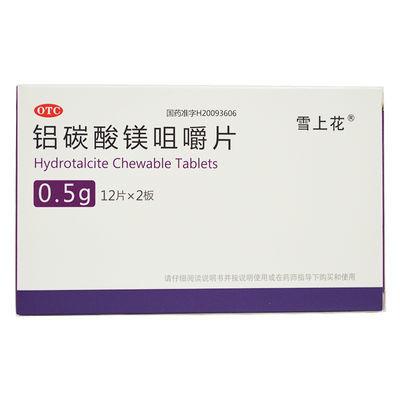雪上花 铝碳酸镁咀嚼片  慢性胃炎 胃痛 胃烧热感 0.5g*24片*2盒