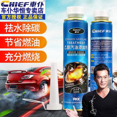 车仆乙醇汽油添加剂汽车燃油宝清除积碳清洗剂除水剂燃油添加剂