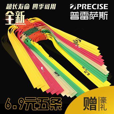 普雷萨斯弹弓扁皮筋暴力高弹力加厚耐磨用防抗冻型三弹工代新精品