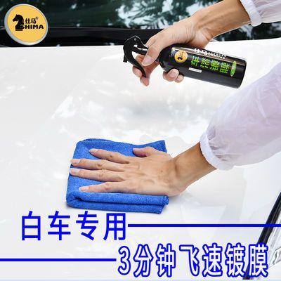 【送毛巾】白车汽车专用镀膜剂纳米水晶液体镀晶正品玻璃车漆渡晶