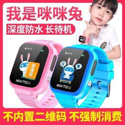 咪咪兔儿童电话手表防水学生手机多功能男孩 女孩智能GPS定位手表