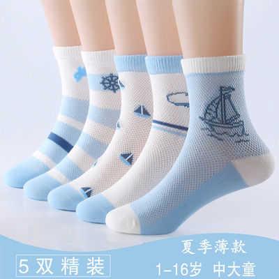 五雙裝兒童襪子夏季薄款男童女童學生網眼襪男孩寶寶春秋中大童筒