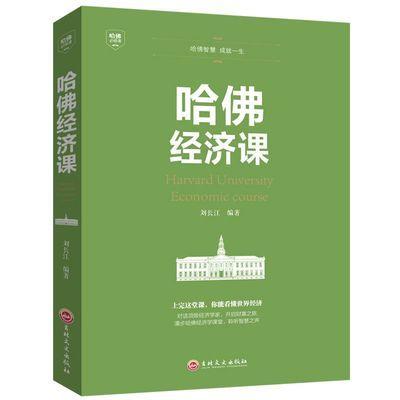 哈佛经济课一本书帮助我们用经济学理解我们所生活的世界哈佛大学