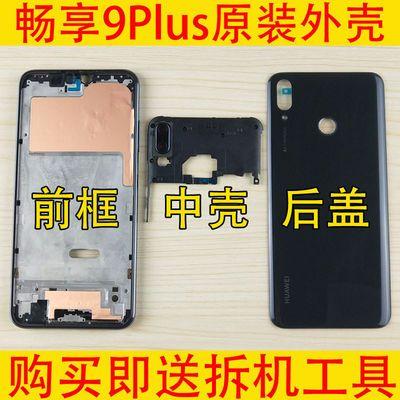 华为畅享9plus原装后盖 手机电池后盖后壳 9PLUS前框中框中壳外壳