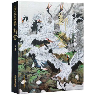 中国当代名家画集郑瑰玺 大景花鸟 写意花鸟画教程教材国画书籍