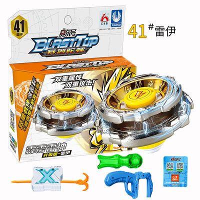 赛尔号暴烈陀螺3升级版双层陀螺战神联盟玩具雷伊盖亚男孩玩具