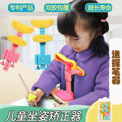 【童鸽】儿童坐姿矫正器小学生视力保护器纠正写字姿势仪矫正视力