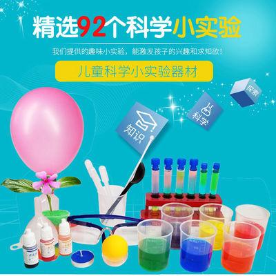 趣味儿童科学实验玩具套装小学幼儿园steam手工diy制作儿童节礼物