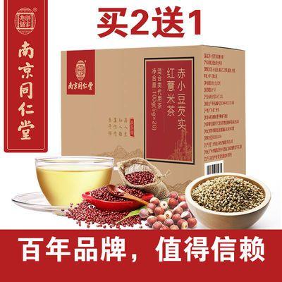 【南京同仁堂】红豆薏米茶正品赤小豆去薏苡仁芡实荞麦蒲公英100g