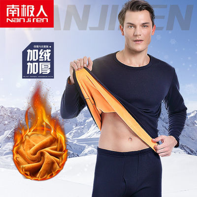 南极人男士一体保暖内衣套装加绒加厚秋衣秋裤打底中老年睡衣冬季