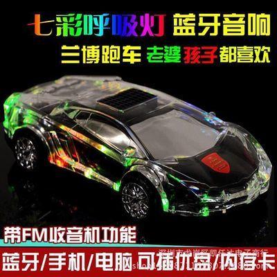 炫彩小汽车模型蓝牙音箱七彩灯音响迷你兰博基尼跑车低音炮