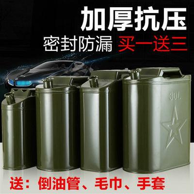 加厚加油汽油桶30升20升10升5升大铁皮柴油壶罐摩托汽车备用油箱