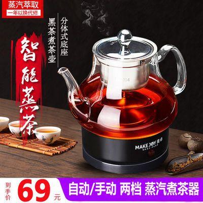 多功能黑茶煮茶器 蒸汽煮茶壶泡茶养生壶全自动普洱电茶器