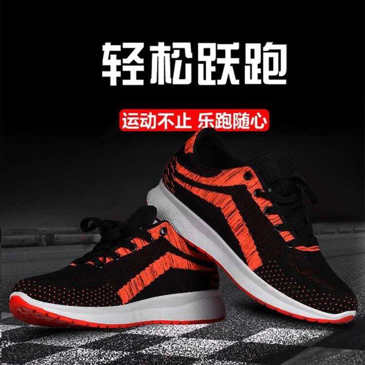 飞织透气3D学生运动鞋时尚简约男运动鞋轻便男单鞋