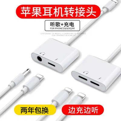 苹果耳机转接头iphone转换器手机充电听歌通话语音二合一7p/8plus