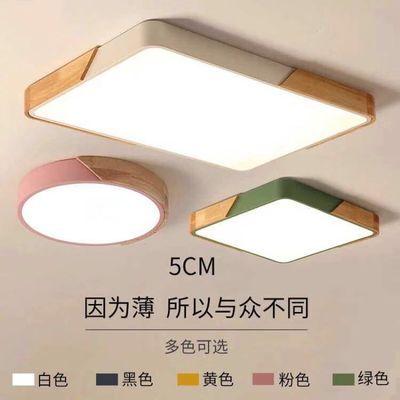 马卡龙吸顶灯led圆形卧室灯现代简约大气家用长方形实木客厅灯具