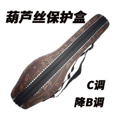 装葫芦丝的外壳盒子葫芦丝保护盒通用装葫芦丝的盒子葫芦丝保护套