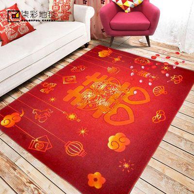 婚庆结婚地毯卧室装饰地垫中式吉祥新婚喜庆婚房客厅茶几地毯家用