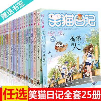 笑猫日记全集套1-25册任意选择属猫的人杨红樱著儿童心灵故事书
