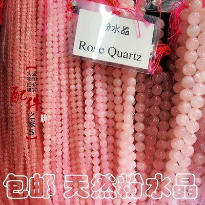 4-12MM粉水晶散珠隔珠水晶圆珠diy手工饰品配件串珠手链材料