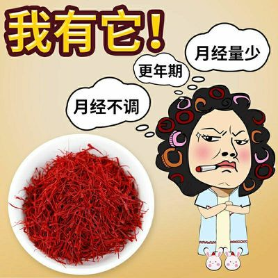 送镊子藏红花0.5/1/2/3g正品西藏红花瓶装特级痛经补气血西红花茶