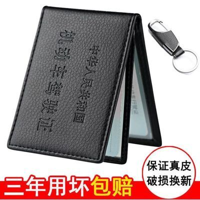 驾驶证皮套男女机动车行驶证驾照本卡包多功能二合一包