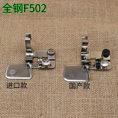 进口全钢F502卷边压脚下摆龙头卷边器工业缝纫机平车弧形包边拉筒