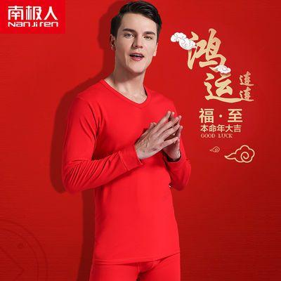 南极人男士大红色本命年内衣套装莫代尔V领秋衣秋裤保暖睡衣结婚