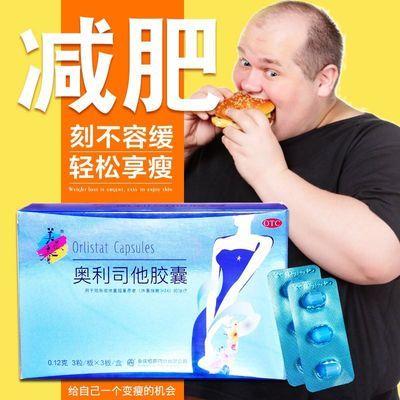 5盒装】美媛春奥利司他减肥胶囊赛乐赛男女排油减肥产品正品药