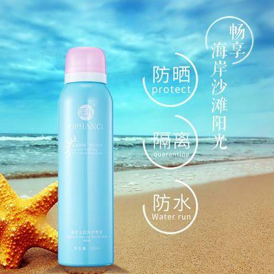 医凡海洋无瑕防晒霜喷雾150g全身防紫外线美白游泳防水女SPF50+++