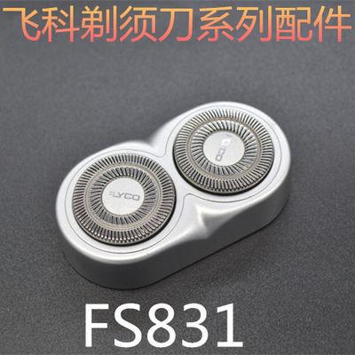 飞科FS831电动剃须刀刀头刀片刀网头盖卡门刀框支架配件特价包邮