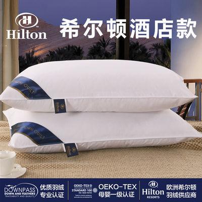 希尔顿五星级酒店专用羽丝绒枕头护颈单人成人磨毛低中高枕芯一对