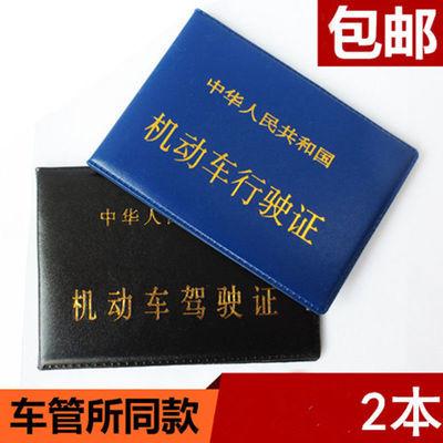 车管所驾校机动车驾驶证行驶证同款皮套证件包照本驾驶证行车证驾