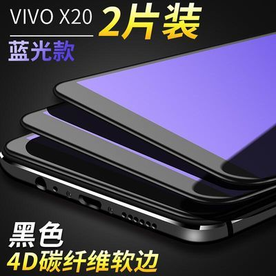 vivox21钢化膜vivox20手机膜x20plus抗蓝光x9s全屏覆盖plus玻璃膜