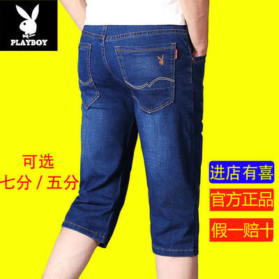 花花公子牛仔短裤男士宽松直筒大码弹力牛仔七分裤男薄款五分中裤