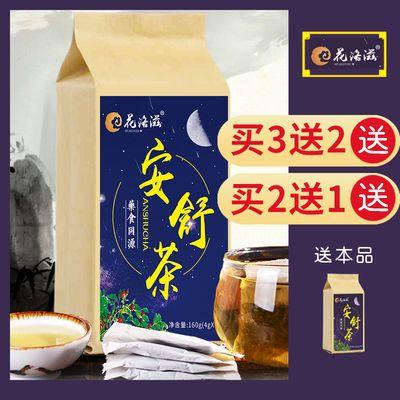 【买2送1】安舒茶酸枣仁深度失眠助眠茶睡眠茶养生组合160g/40包