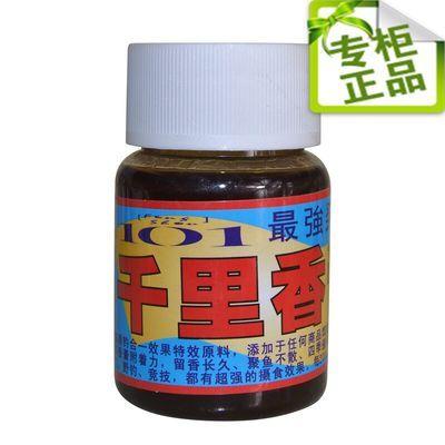 台湾101钓鱼小药千里香膏黑坑野钓鲫鲤鱼小药添加剂鱼饵