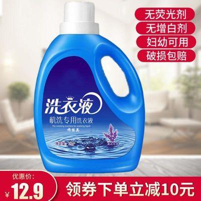 【2-5公斤】薰衣草香味瓶装机洗衣液低泡易漂正品持久留香家庭装