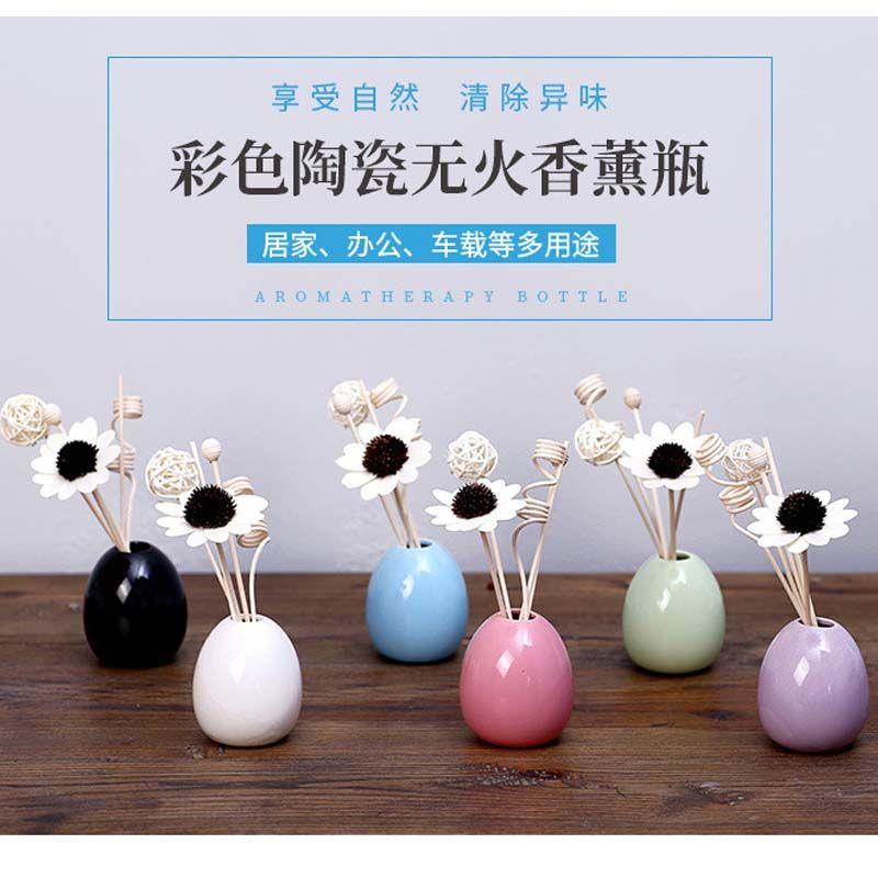 时尚卧室香薰瓶家用干花香氛无烟精油套装香水摆件陶瓷瓶藤条香薰