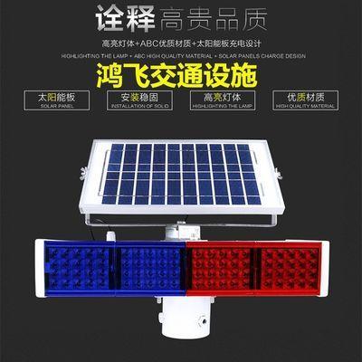 双面路障频闪灯太阳能爆闪灯夜间路障灯LED信号施工红蓝灯警示灯