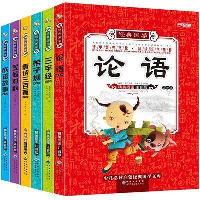 6册弟子规唐诗论语三字经成语故事注音版读物 儿童启蒙国学课外书