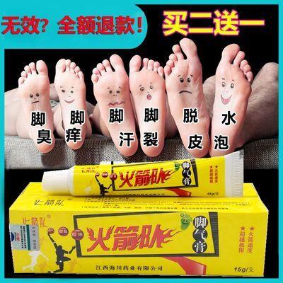 正品火箭队脚气膏治脚气药去脚痒脚臭脱皮水泡型烂脚丫脚裂药膏