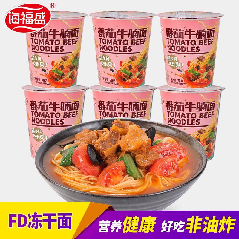 新品海福盛番茄牛腩面6杯 冻干面非油炸泡面即食食品整箱批发速食